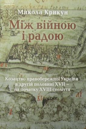 Книга Між війною і радою