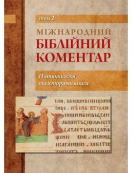 Міжнародний біблійний коментар. П'ятикнижжя та історичні книги. Том 2 - фото книги