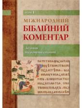 Міжнародний біблійний коментар. Загальні та вступні статті. Том 1 - фото обкладинки книги