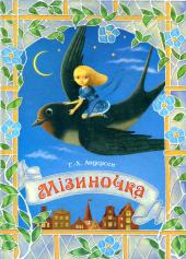Мізиночка - фото обкладинки книги