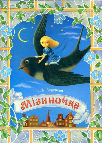 Книга Мізиночка