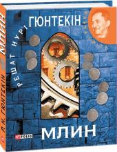 Млин - фото обкладинки книги