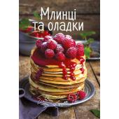 Книга Млинці та оладки