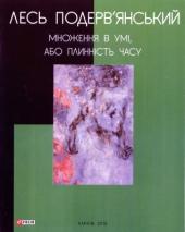 Множення в умі, або Плинність часу - фото обкладинки книги