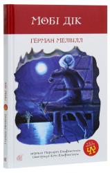 Мобі Дік - фото обкладинки книги