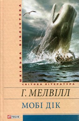 Книга Мобі Дік або білий кит