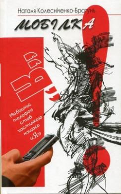 Книга Мобілка