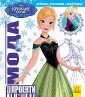 Мода. Мої модні проекти. Крижане серце Disney Frozen - фото обкладинки книги
