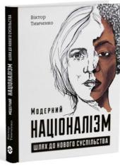 Модерний націоналізм: шлях до нового суспільства - фото обкладинки книги