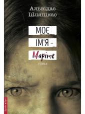 Моє ім'я - Маріте - фото обкладинки книги