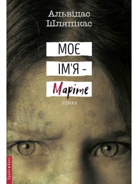 Моє ім'я - Маріте - фото книги