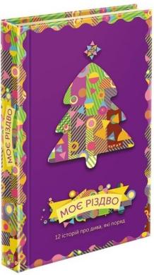 Моє Різдво. 12 історій про дива, які поряд - фото книги