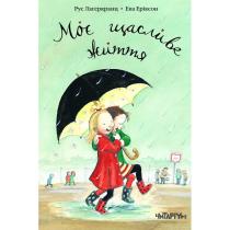 Книга Моє щасливе життя