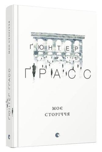 Книга Моє сторіччя