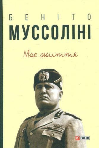 Книга Моє життя