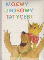 Книга Моєму любому татусеві