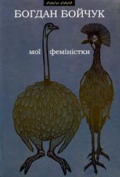 Мої феміністки - фото обкладинки книги
