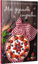 Мої фірмові страви. Книга для запису кулінарних рецептів - фото обкладинки книги