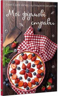 Мої фірмові страви. Книга для запису кулінарних рецептів - фото книги