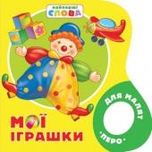 Книга Мої іграшки
