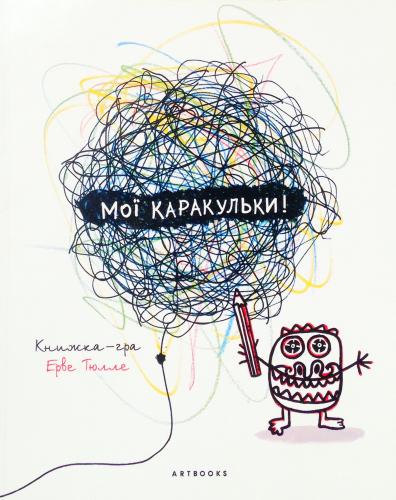 Книга Мої каракульки!