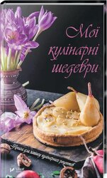 Мої кулінарні шедеври. Книга для запису кулінарних рецептів - фото обкладинки книги