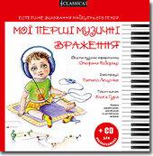 Мої перші музичні враження + CD для новонароджених - фото обкладинки книги