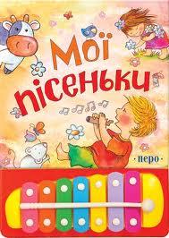 Книга Мої пісеньки