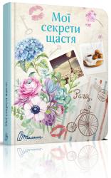 Мої секрети щастя - фото обкладинки книги