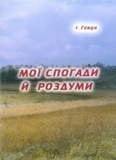 Мої спогади й роздуми - фото обкладинки книги