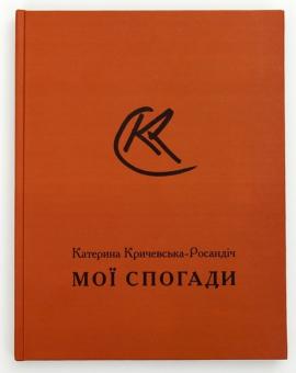 МОЇ СПОГАДИ. Катерина Кричевська-Росандіч - фото книги