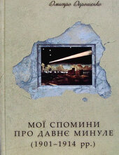 Мої спомини про давнє минуле (1901-1914рр.) - фото обкладинки книги