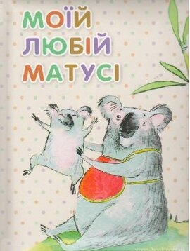 Книга Моїй любій матусі