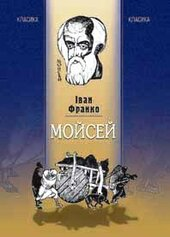 Мойсей - фото обкладинки книги