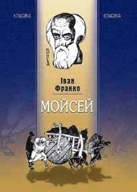 Мойсей - фото книги