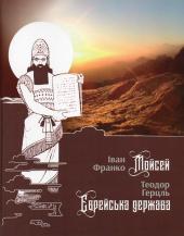 Мойсей. Єврейська держава - фото обкладинки книги