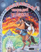 Молдавські народні казки - фото обкладинки книги