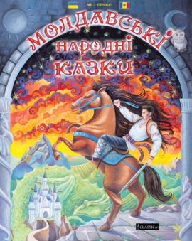 Молдавські народні казки - фото книги