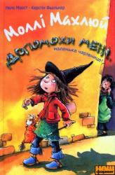 Моллі Махлюй. Допоможи мені, маленька чарівнице! - фото обкладинки книги