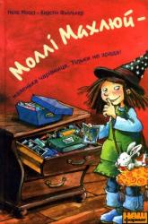 Моллі Махлюй. Маленька чарівниця. Тільки не зрада! - фото обкладинки книги