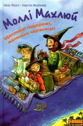 Моллі Махлюй. Щасливої подорожі, маленька чарівнице! - фото обкладинки книги