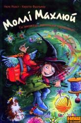 Моллі Махлюй. Ти зможеш, маленька чарівнице! - фото обкладинки книги