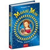 Моллі Мун і чарівна книга гіпнозу - фото обкладинки книги