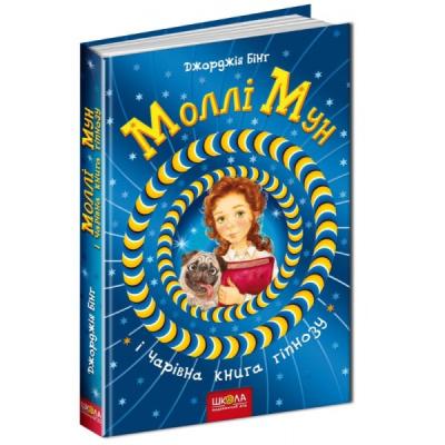 Книга Моллі Мун і чарівна книга гіпнозу