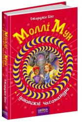 Моллі Мун і дивовижні часомандри - фото обкладинки книги