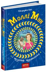 Моллі Мун і музичне чудовисько - фото обкладинки книги