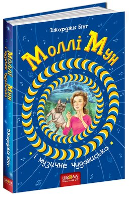 Книга Моллі Мун і музичне чудовисько