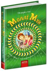 Моллі Мун і мислечитальна машина - фото обкладинки книги