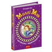 Моллі Мун і мистецтво перетворення - фото обкладинки книги