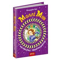 Книга Моллі Мун і мистецтво перетворення